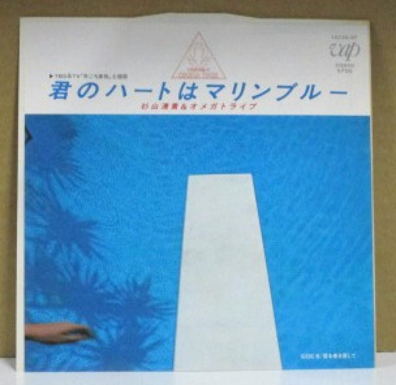 """杉山清貴&オメガトライブ/君のハートはマリンブルーの7インチレコード通販・販売ならサウンドファインダー"""""""