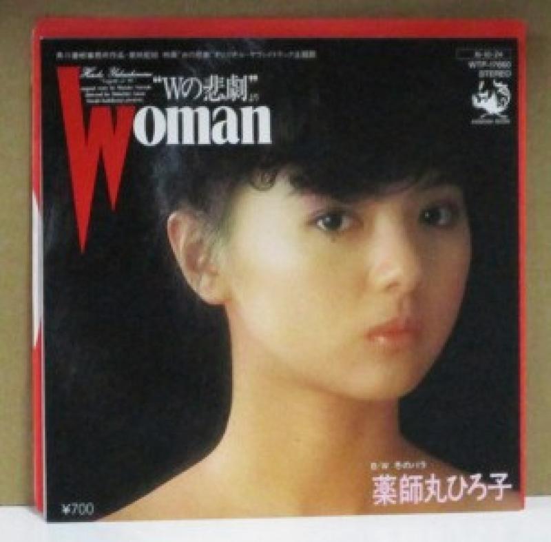 薬師丸ひろ子/Woman