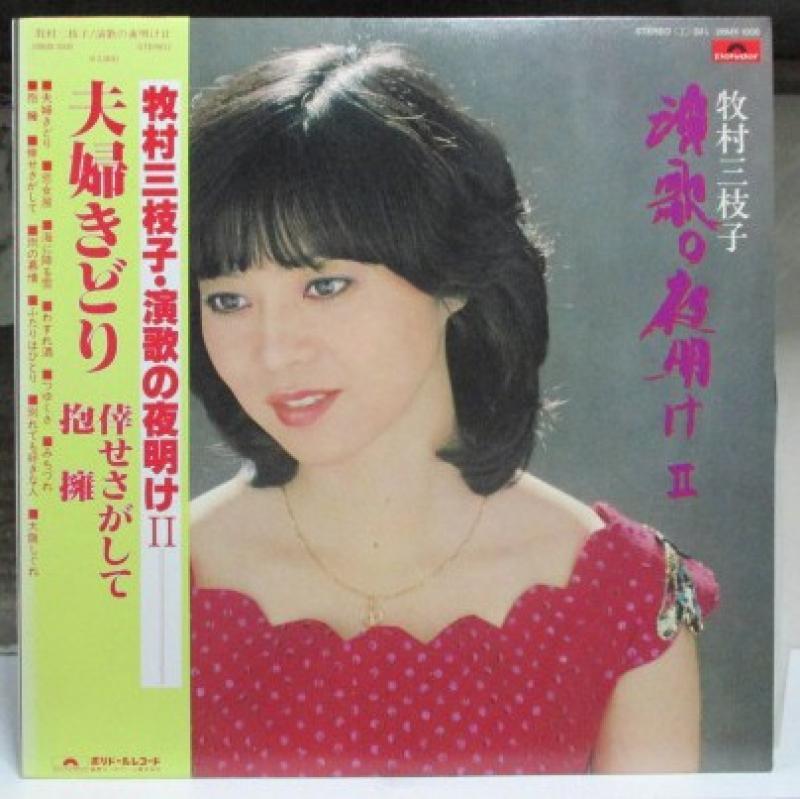 """牧村三枝子/演歌の夜明けIIのLPレコード通販・販売ならサウンドファインダー"""""""