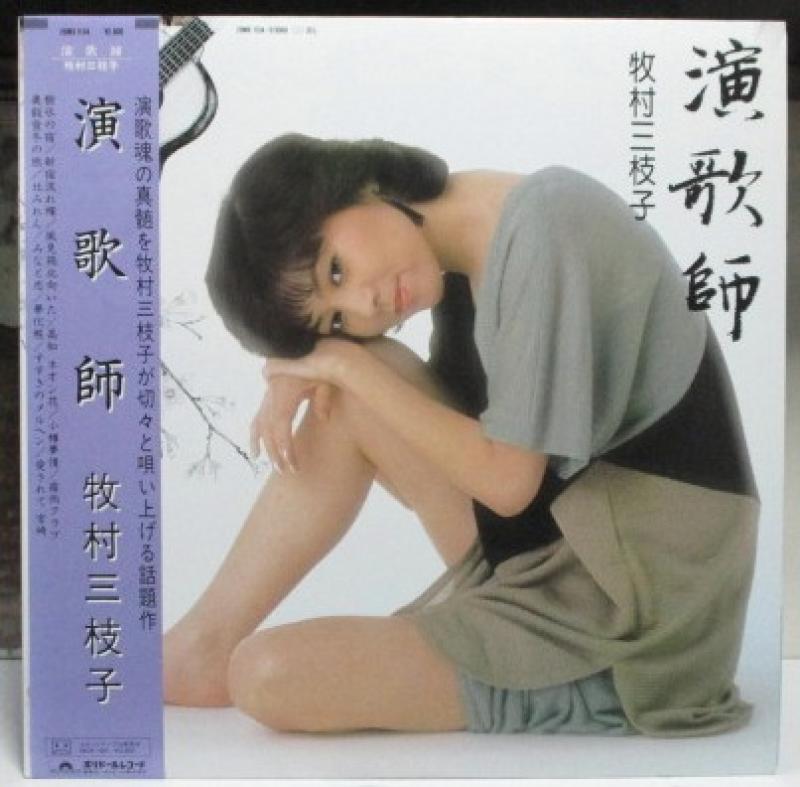 """牧村三枝子/演歌師のLPレコード通販・販売ならサウンドファインダー"""""""