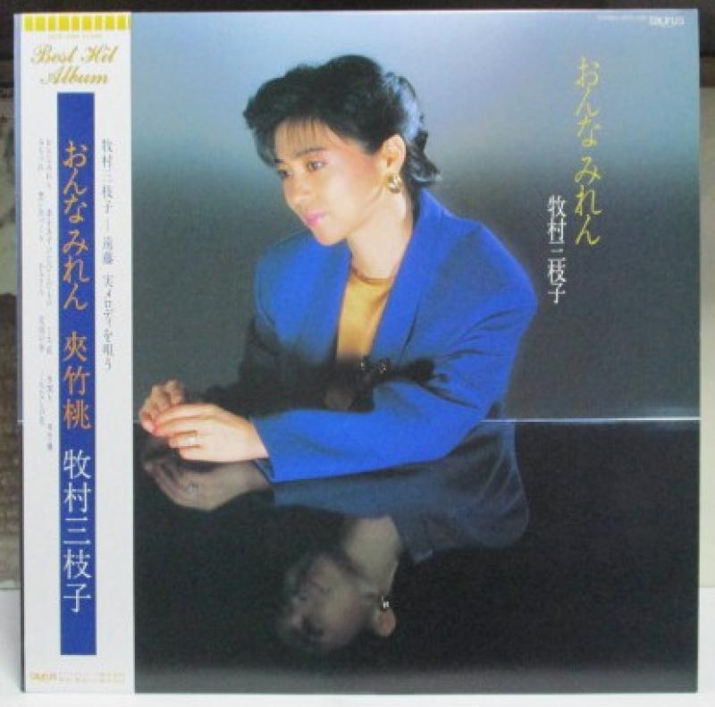"""牧村三枝子/おんなみれんのLPレコード通販・販売ならサウンドファインダー"""""""