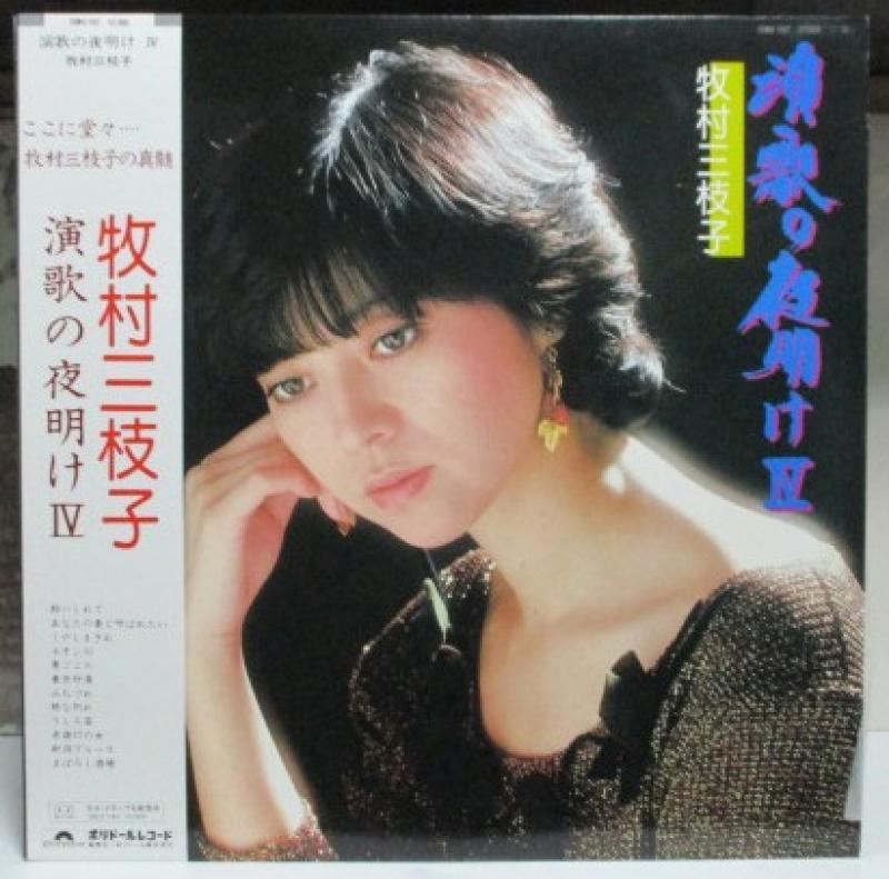 """牧村三枝子/演歌の夜明けIVのLPレコード通販・販売ならサウンドファインダー"""""""