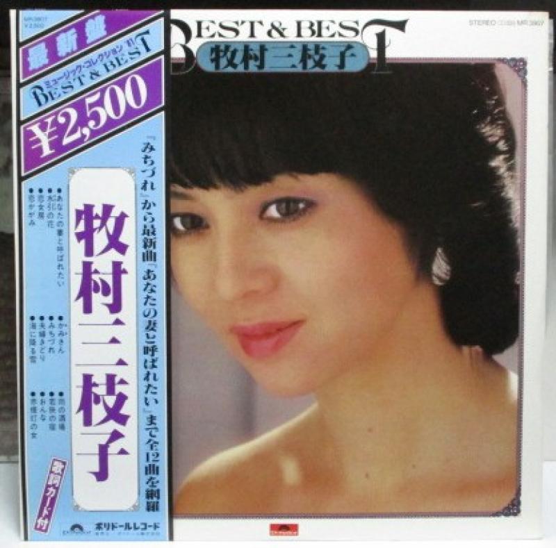 """牧村三枝子/BEST&BESTのLPレコード通販・販売ならサウンドファインダー"""""""