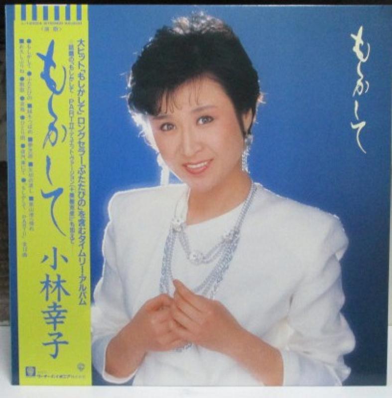 """小林幸子/もしかしてのLPレコード通販・販売ならサウンドファインダー"""""""