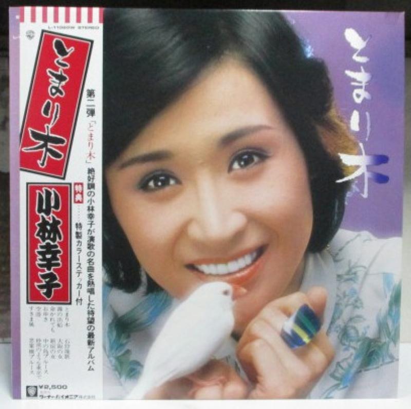 """小林幸子/とまり木のLPレコード通販・販売ならサウンドファインダー"""""""
