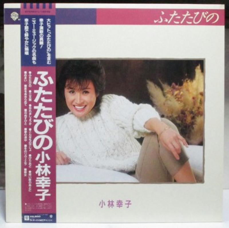"""小林幸子/ふたたびののLPレコード通販・販売ならサウンドファインダー"""""""