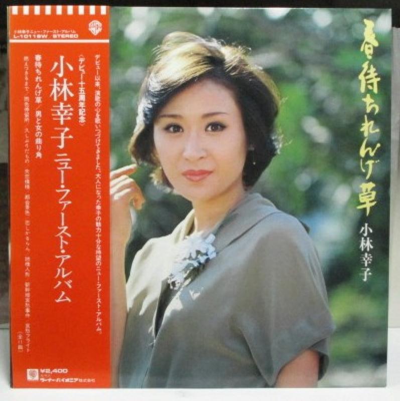 """小林幸子/ニュー・ファースト・アルバムのLPレコード通販・販売ならサウンドファインダー"""""""