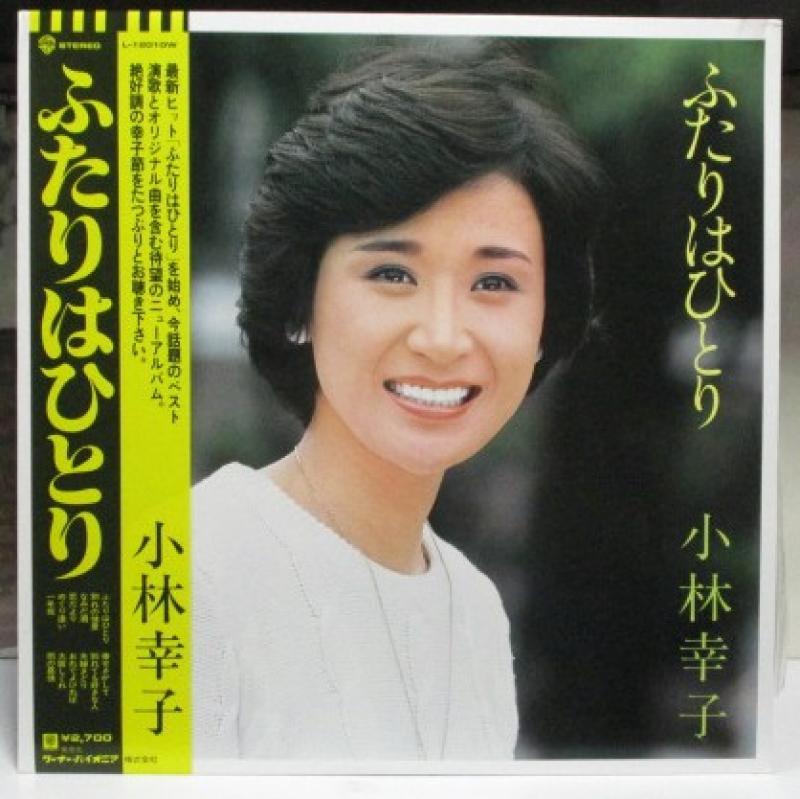 """小林幸子/ふたりはひとりのLPレコード通販・販売ならサウンドファインダー"""""""