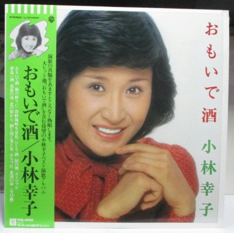 """小林幸子/おもいで酒のLPレコード通販・販売ならサウンドファインダー"""""""