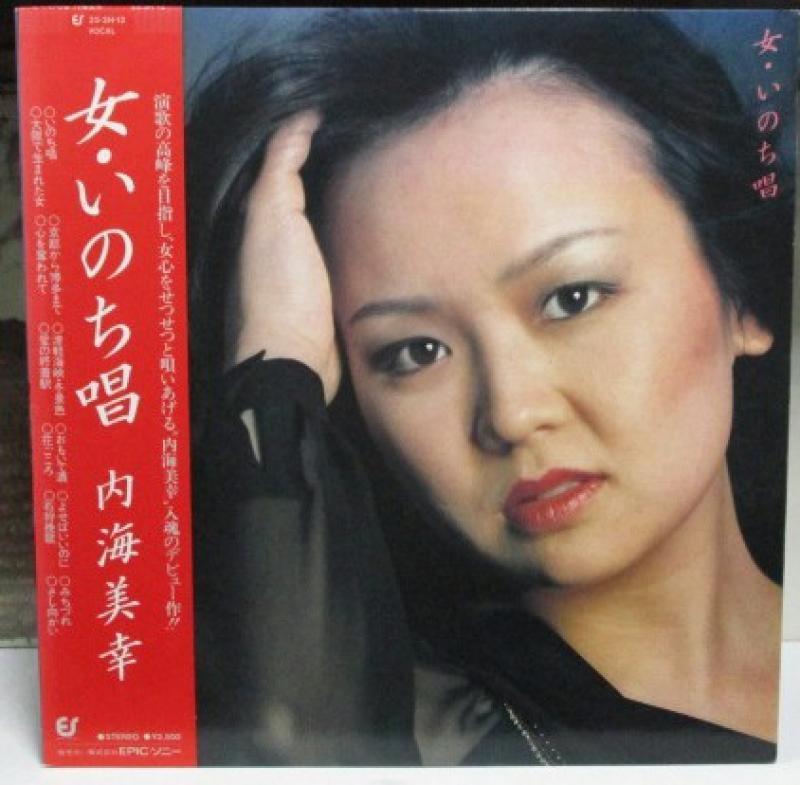 """内海美幸/女いのち唱のLPレコード通販・販売ならサウンドファインダー"""""""