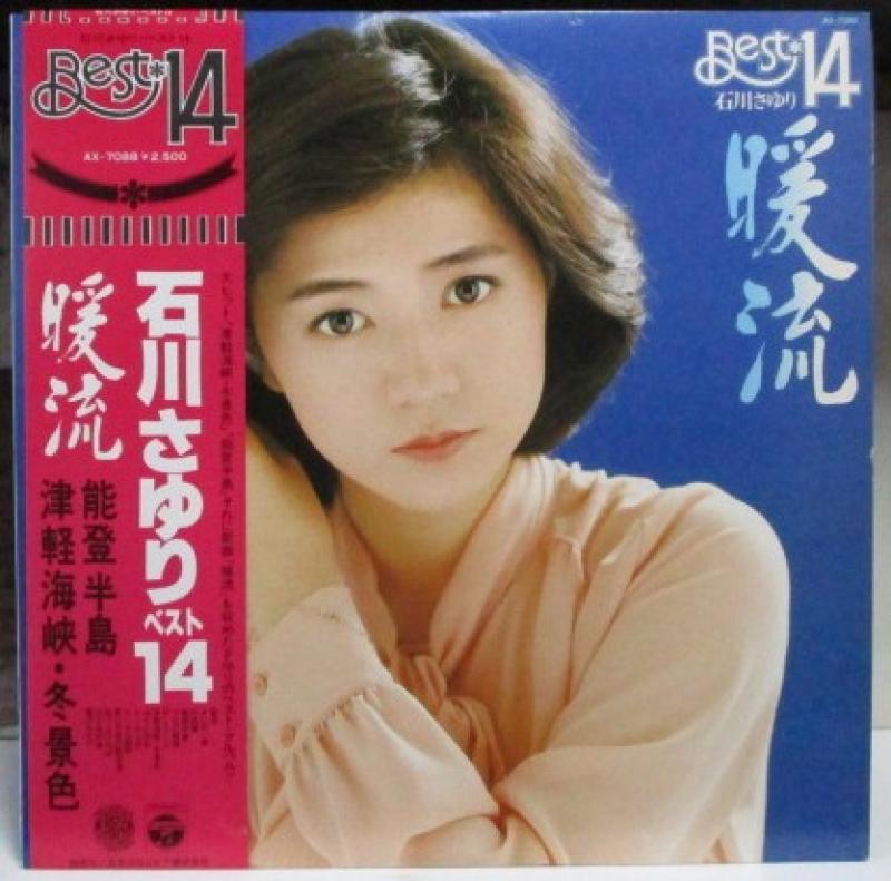 """石川さゆり/還流ベスト14のLPレコード通販・販売ならサウンドファインダー"""""""