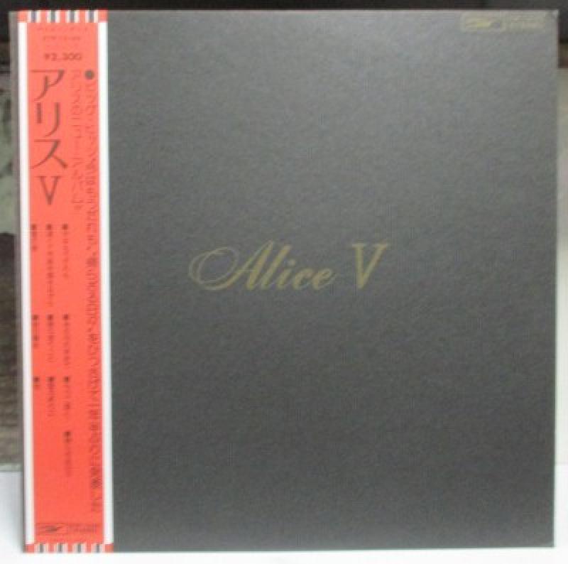 """アリス/VのLPレコード通販・販売ならサウンドファインダー"""""""