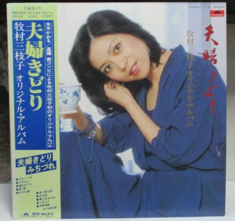 """牧村三枝子/夫婦きどりのLPレコード通販・販売ならサウンドファインダー"""""""