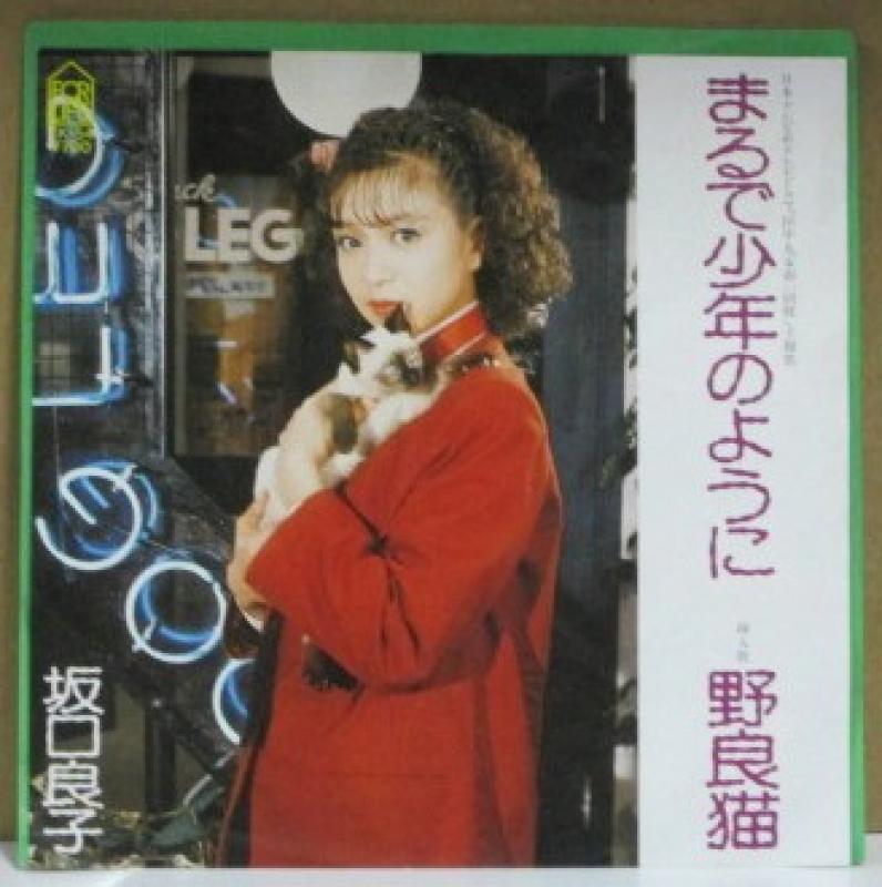 """坂口良子/まるで少年のようにの7インチレコード通販・販売ならサウンドファインダー"""""""