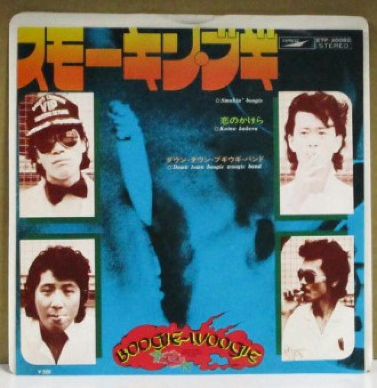 """ダウン・タウン・ブギウギ・バンド/スモーキン・ブギの7インチレコード通販・販売ならサウンドファインダー"""""""