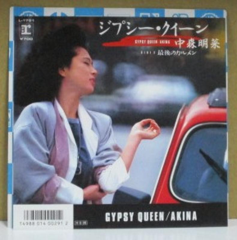 """中森明菜/ジプシー・クイーンの7インチレコード通販・販売ならサウンドファインダー"""""""