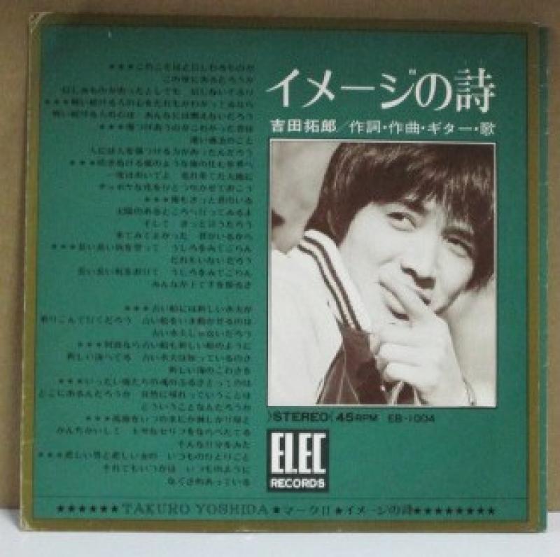 """吉田拓郎(よしだたくろう)/イメージの詩の7インチレコード通販・販売ならサウンドファインダー"""""""