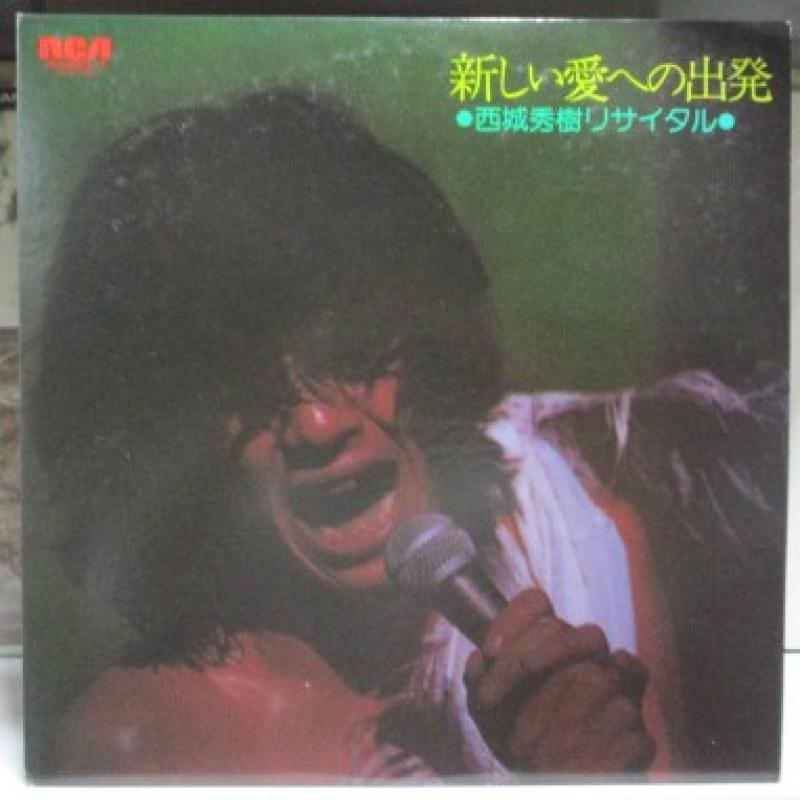西城秀樹/新しい愛への出発 [2LP]のLPレコード通販・販売ならサウンドファインダー