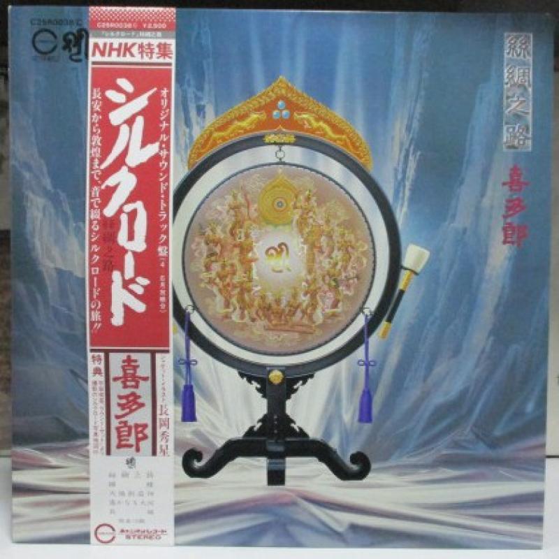 """喜多郎/シルクロードのLPレコード通販・販売ならサウンドファインダー"""""""