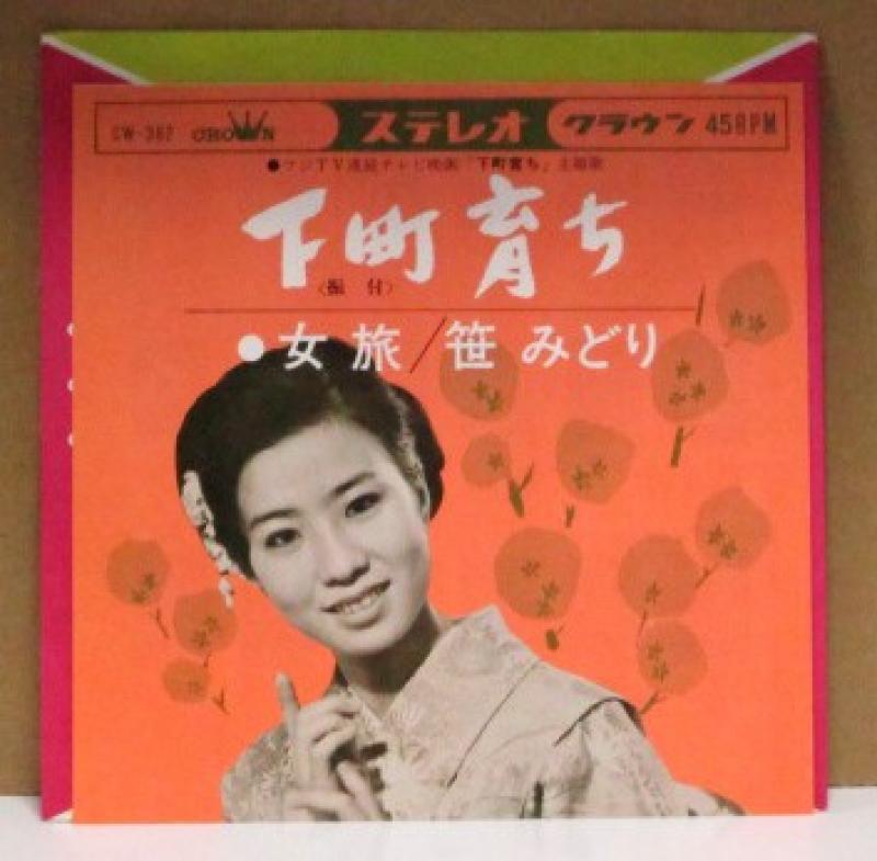 """笹みどり/下町育ちの7インチレコード通販・販売ならサウンドファインダー"""""""