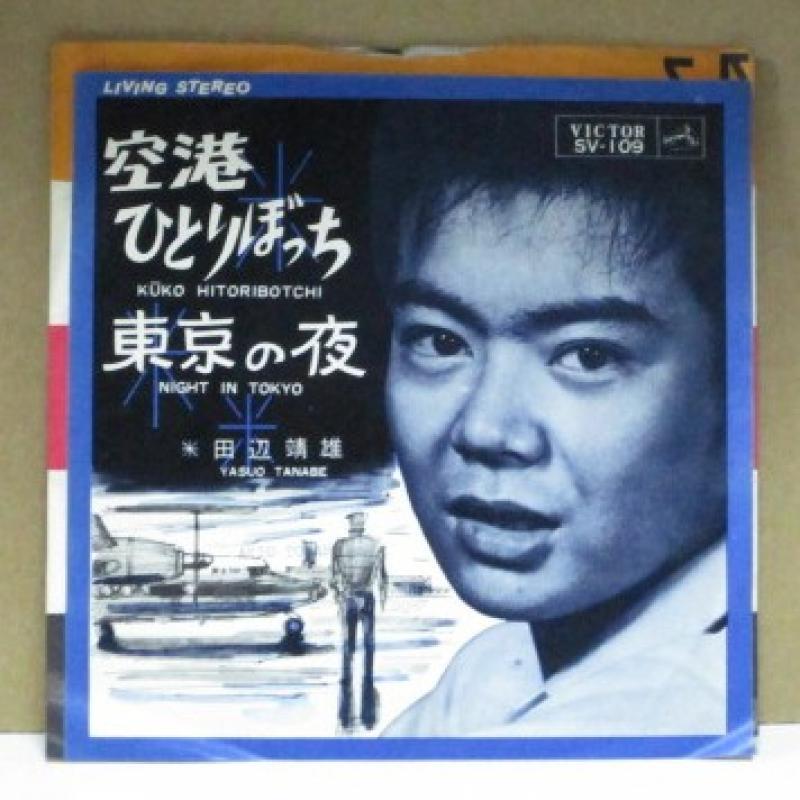 """田辺靖雄/空港ひとりぼっちの7インチレコード通販・販売ならサウンドファインダー"""""""