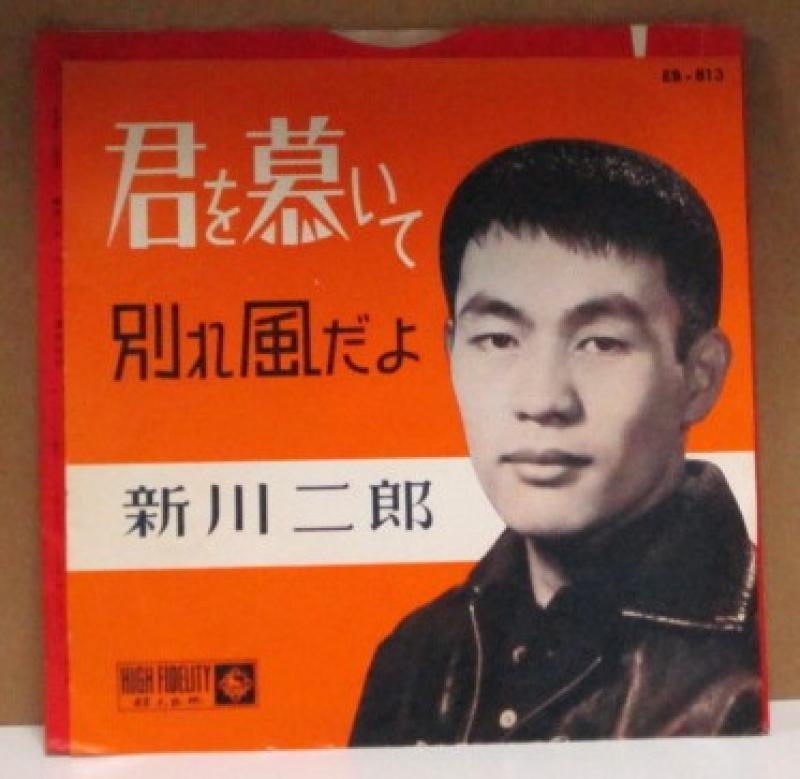 """新川二郎/君を慕いての7インチレコード通販・販売ならサウンドファインダー"""""""