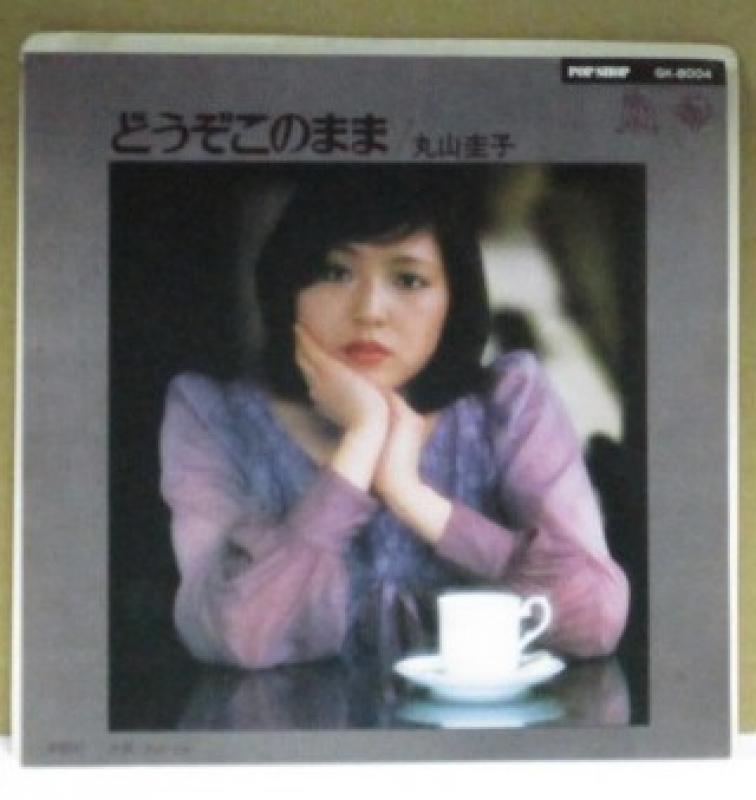 """丸山圭子/どうぞこのままの7インチレコード通販・販売ならサウンドファインダー"""""""