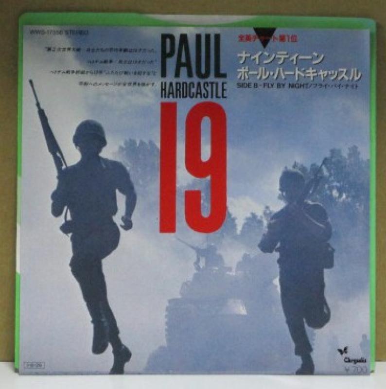 """ポール・ハードキャッスル/ナインティーンの7インチレコード通販・販売ならサウンドファインダー"""""""