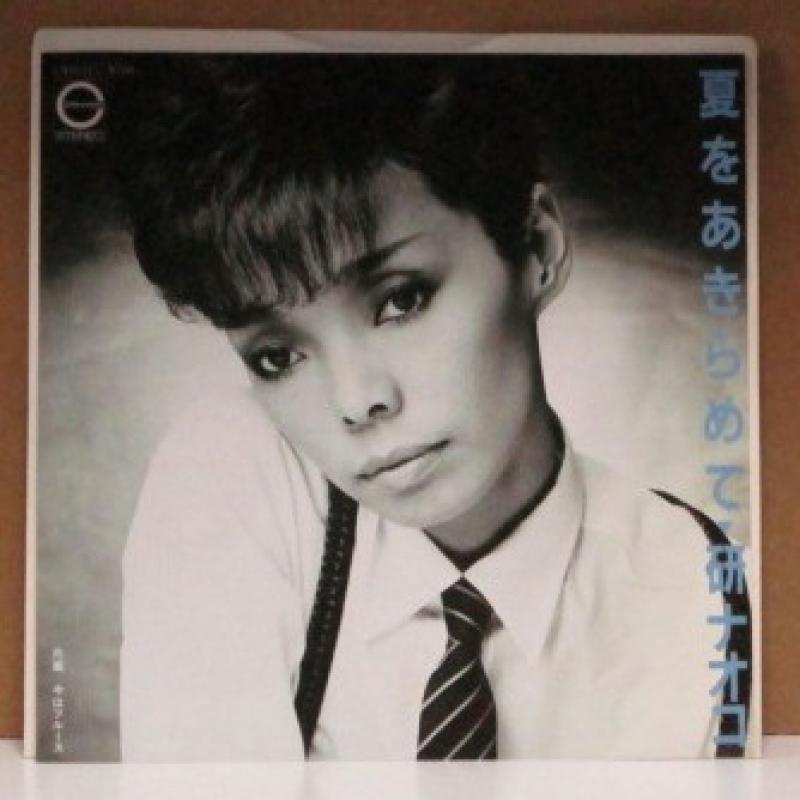 """研ナオコ/夏をあきらめての7インチレコード通販・販売ならサウンドファインダー"""""""
