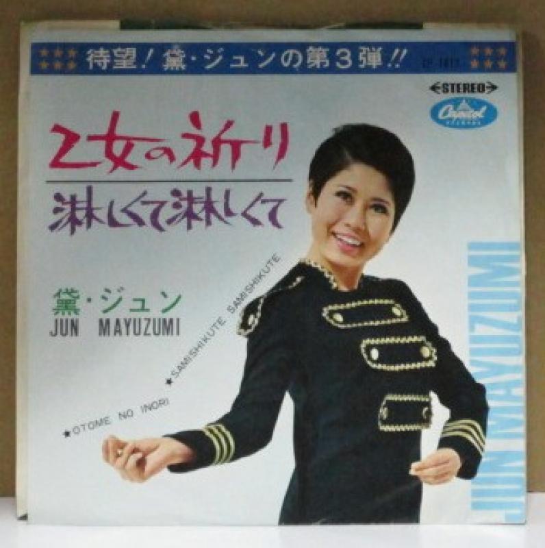 """黛ジュン/乙女の祈りのシングル盤通販・販売ならサウンドファインダー"""""""