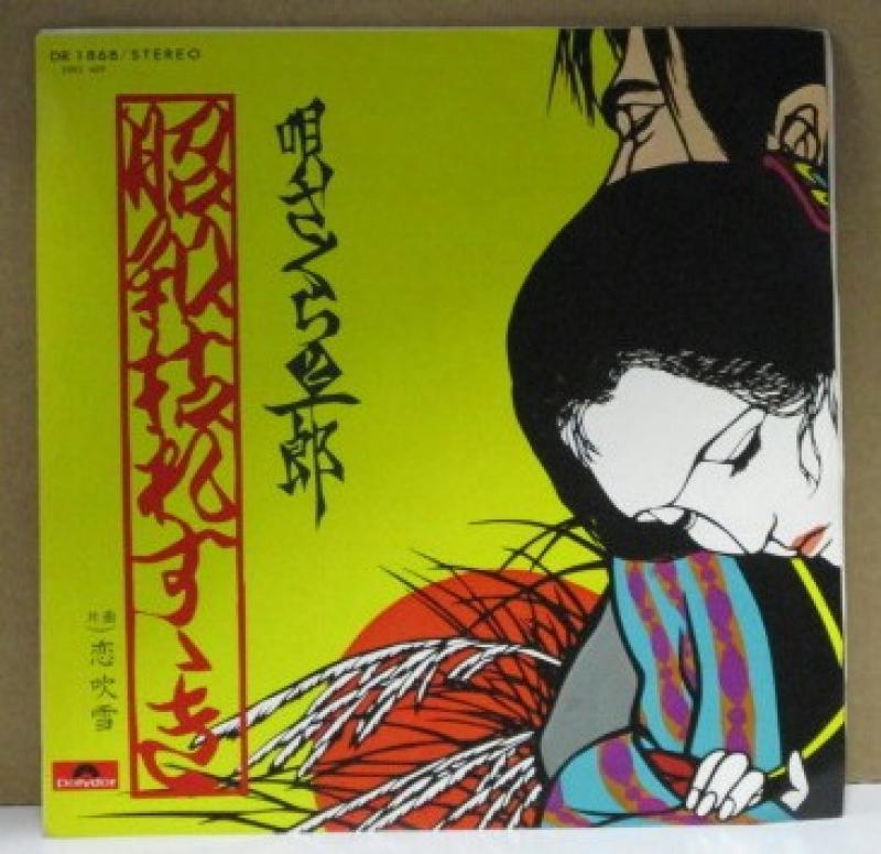 """さくらと一郎/昭和枯れすすきのシングル盤通販・販売ならサウンドファインダー"""""""
