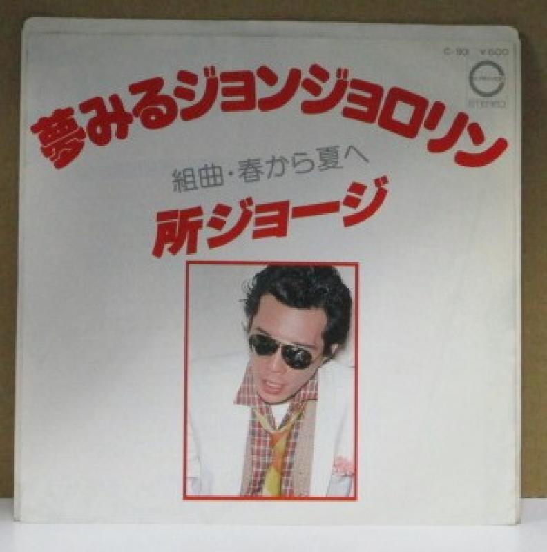 """所ジョージ/夢みるジョンジョロリンのシングル盤通販・販売ならサウンドファインダー"""""""