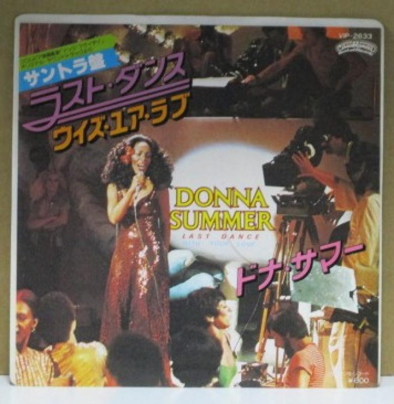 """ドナ・サマー/ラスト・ダンスの7インチレコード通販・販売ならサウンドファインダー"""""""