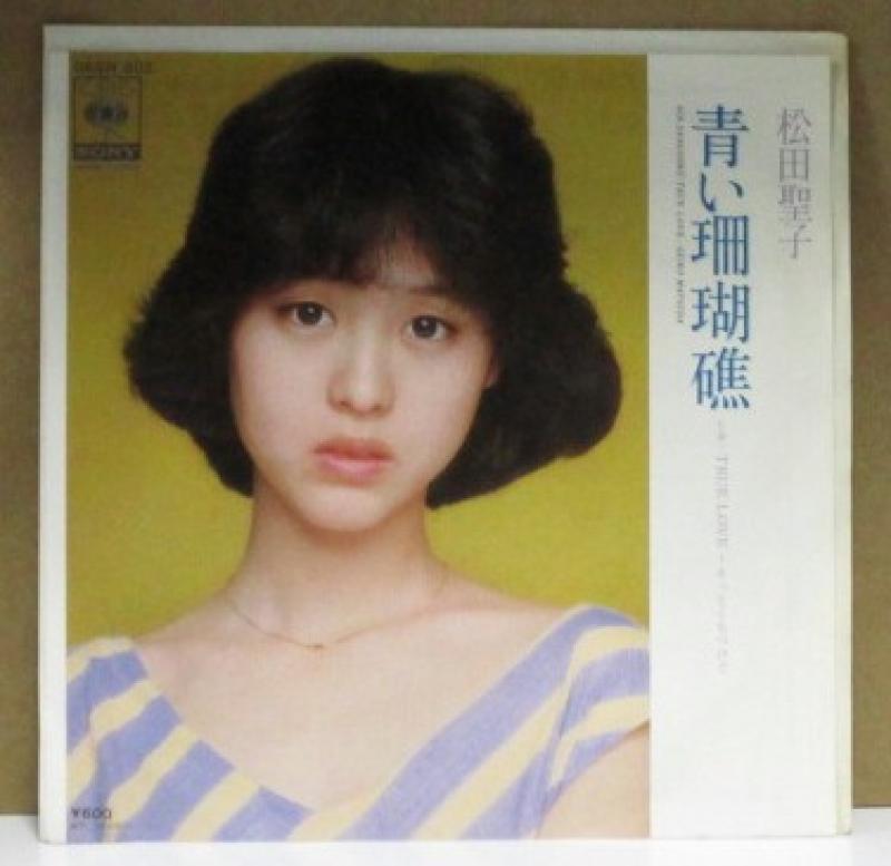 """松田聖子/青い珊瑚礁の7インチレコード通販・販売ならサウンドファインダー"""""""