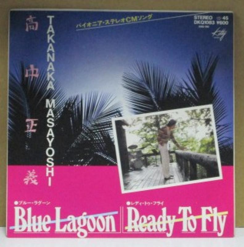 """高中正義/ブルー・ラグーンの7インチレコード通販・販売ならサウンドファインダー"""""""