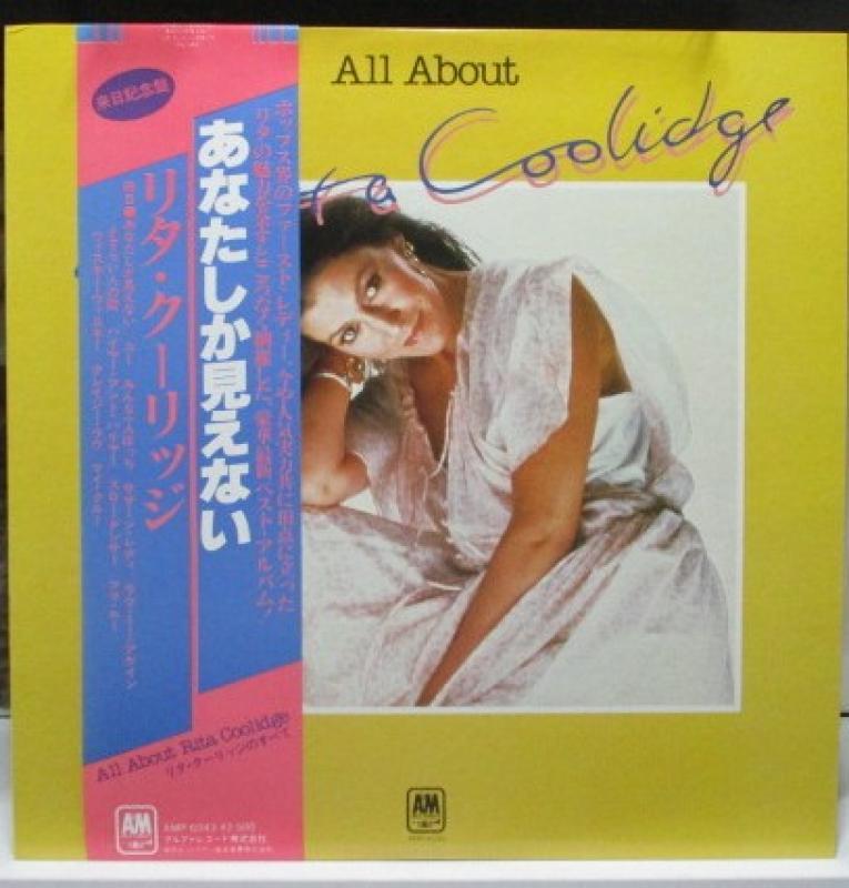 """リタ・クーリッジ/あなたしか見えないのLPレコード通販・販売ならサウンドファインダー"""""""