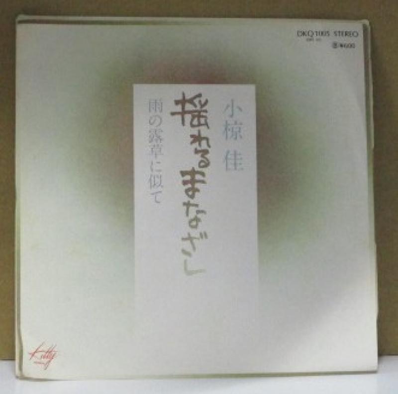 """小椋佳/揺れるまなざしの7インチレコード通販・販売ならサウンドファインダー"""""""