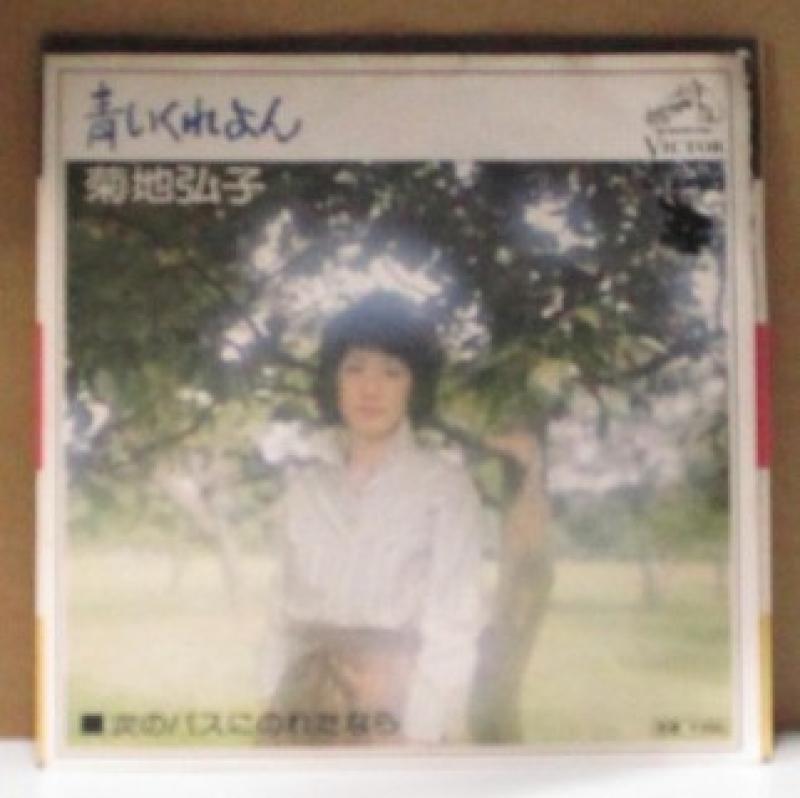 """菊地弘子/青いくれよんの7インチレコード通販・販売ならサウンドファインダー"""""""
