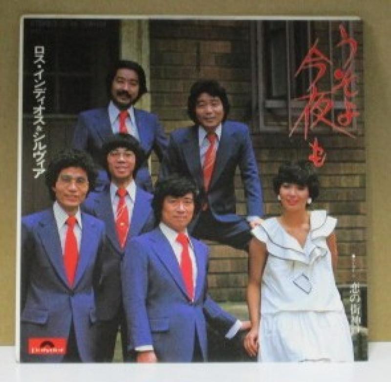 """ロス・インディオス&シルヴィア/うそよ今夜もの7インチレコード通販・販売ならサウンドファインダー"""""""