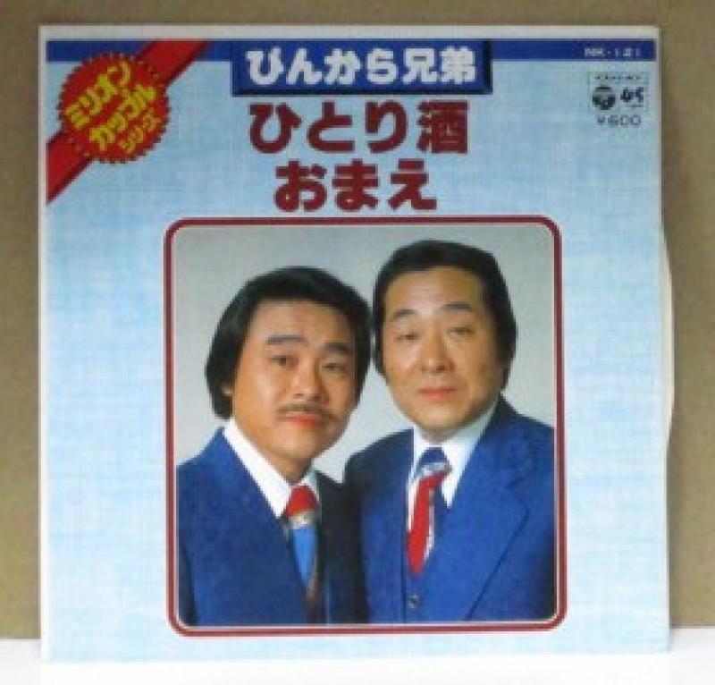 """ぴんから兄弟/ひとり酒/おまえの7インチレコード通販・販売ならサウンドファインダー"""""""