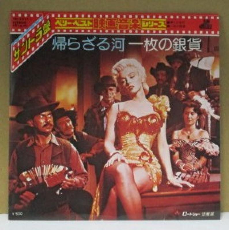 """マリリン・モンロー/帰らざる河/一枚の銀貨(サウンドトラック)の7インチレコード通販・販売ならサウンドファインダー"""""""