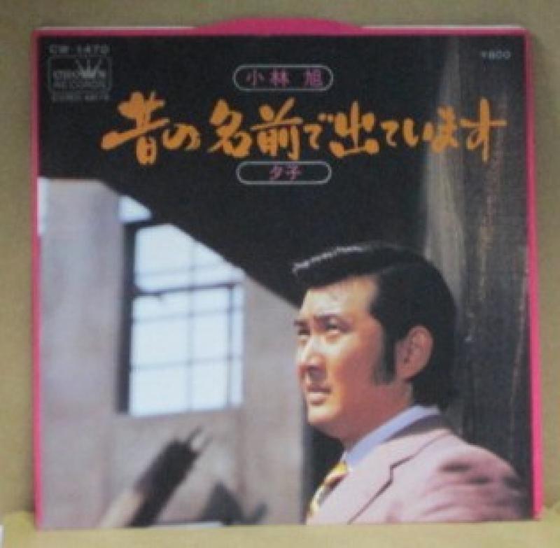 """小林旭/昔の名前で出ていますの7インチレコード通販・販売ならサウンドファインダー"""""""