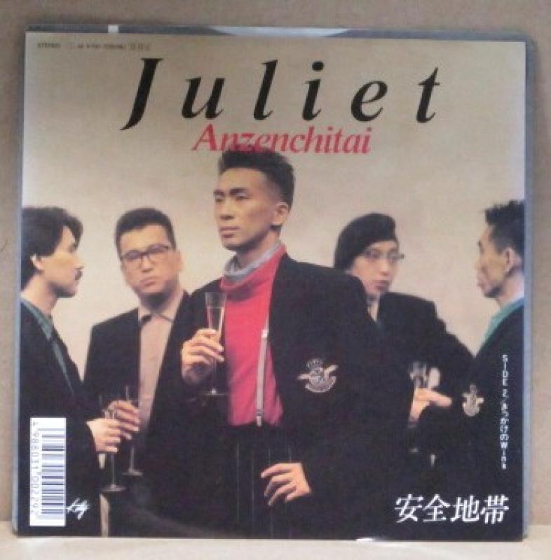 """安全地帯/Julietの7インチレコード通販・販売ならサウンドファインダー"""""""