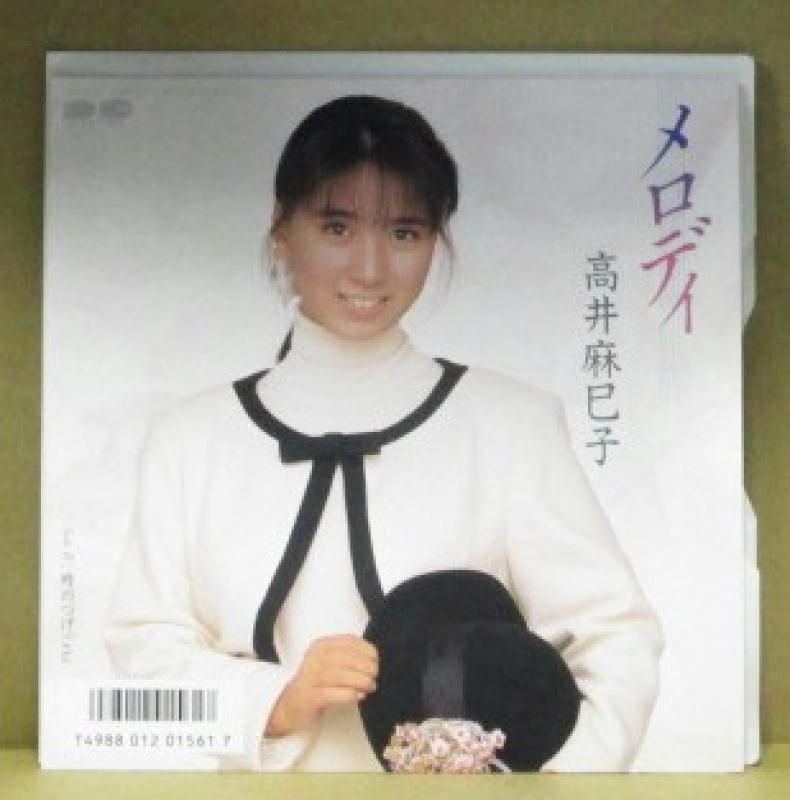 """高井麻巳子/メロディの7インチレコード通販・販売ならサウンドファインダー"""""""