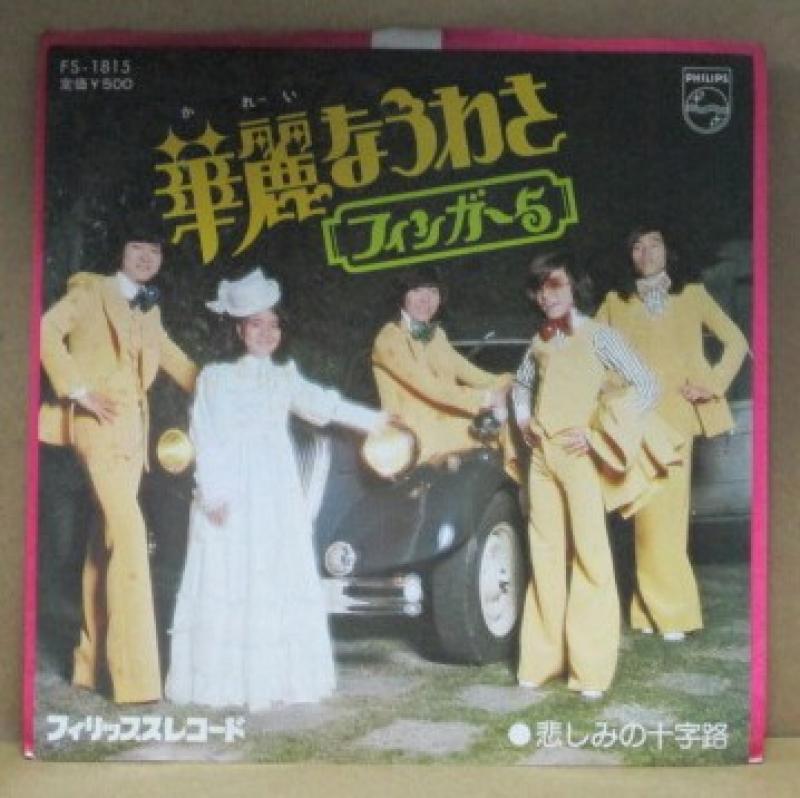 """フィンガー5/華麗なうわさの7インチレコード通販・販売ならサウンドファインダー"""""""