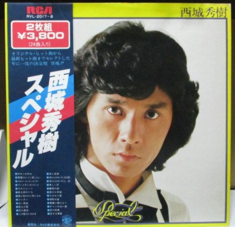 西城秀樹/スペシャル 【2LP】のLPレコード通販・販売ならサウンドファインダー