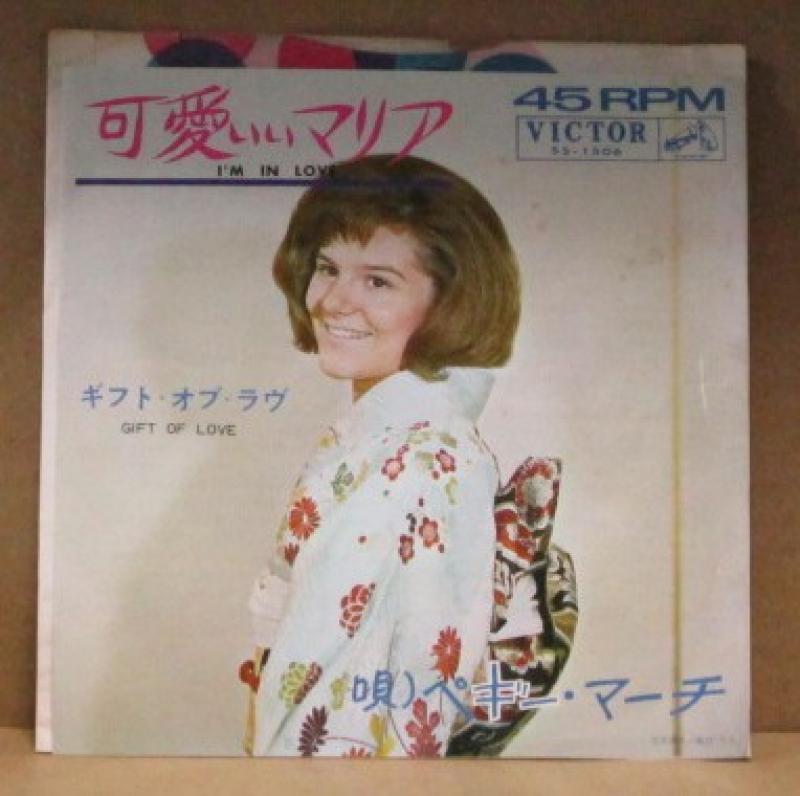 """ペギー・マーチ/可愛いいマリアの7インチレコード通販・販売ならサウンドファインダー"""""""