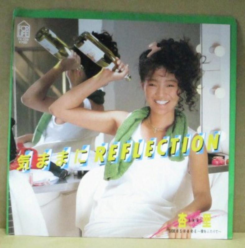"""杏里/気ままにREFLECTIONの7インチレコード通販・販売ならサウンドファインダー"""""""