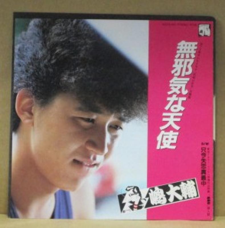"""嶋大輔/無邪気な天使の7インチレコード通販・販売ならサウンドファインダー"""""""