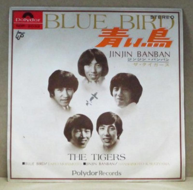"""タイガース/青い鳥の7インチレコード通販・販売ならサウンドファインダー"""""""